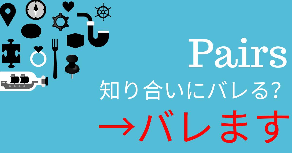 Pairs(ペアーズ)は友達や彼女にバレる?→バレます。