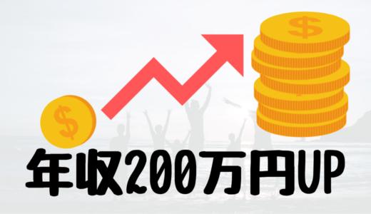 社会人2年目の転職で年収200万UPした話【年収500万以上に爆増】