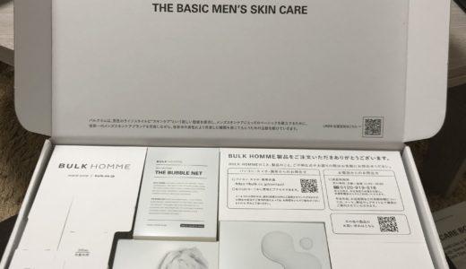 バルクオム洗顔料/化粧水を混合肌の男が1ヶ月使ってみた結果と口コミ