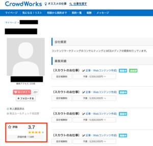 副業ライター_クラウドワークスの評価画面例