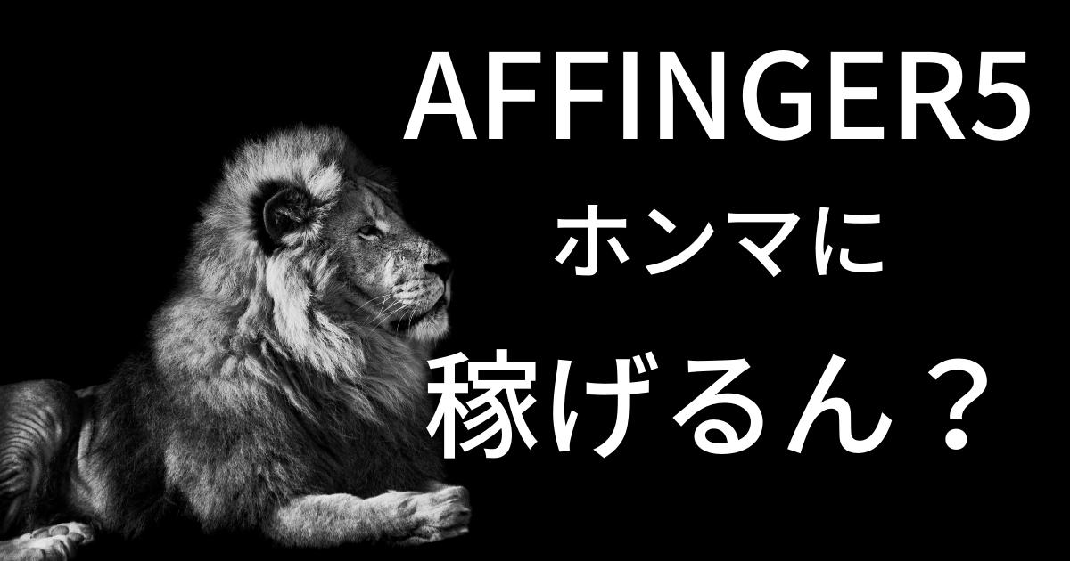 AFFINGER5は本当に稼げる?メリット・デメリットを徹底解説!